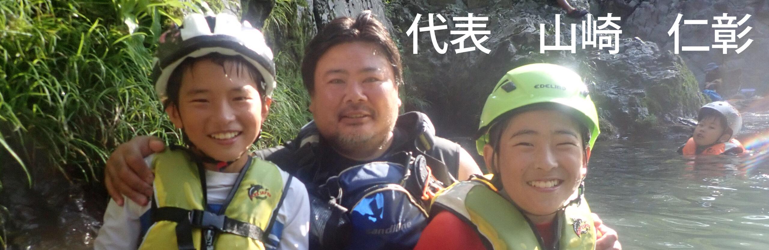 代表山崎仁彰